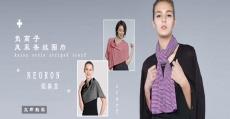 负离子围巾系列 负离子风采条纹围巾