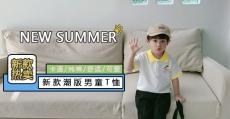 小卡通T恤 儿童短袖T恤新款夏装男童